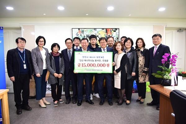 안산시민햇빛발전협동조합이 따듯한 에너지 복지사업에 1500만원 기탁했다. [사진=안산시]