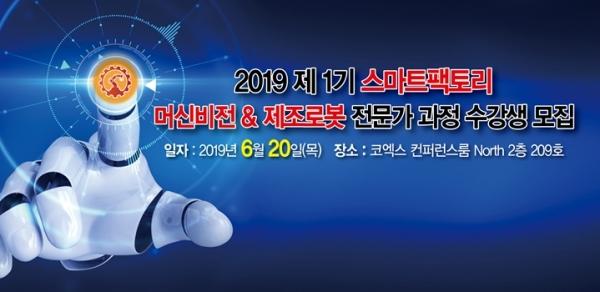 '2019 스마트팩토리 제조로봇/머신비전 마스터 과정'이 열린다. [사진=인더스트리뉴스]